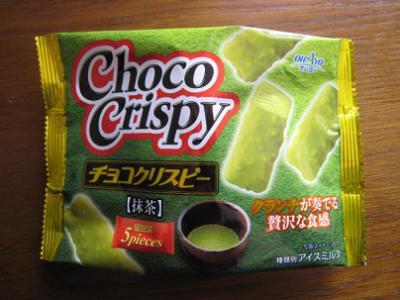チョコクリスピー抹茶