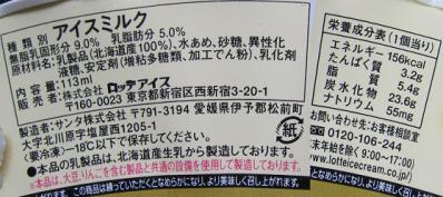 ジェラートマルシェ北海道ミルク