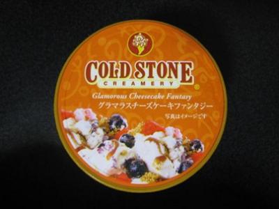コールドストーングラマラスチーズケーキファンタジー