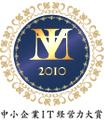 中小企業IT経営力大賞