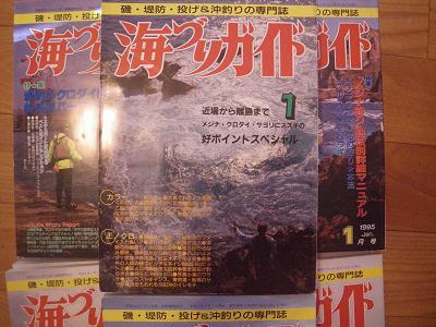 2010.6 磯釣りの古雑誌 007.JPG