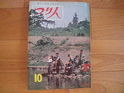 2010.6 磯釣りの古雑誌 004.JPG