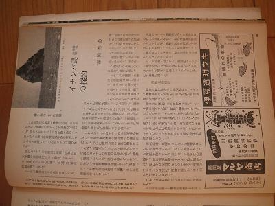 2010.6 磯釣りの古雑誌 001.JPG