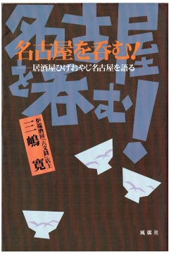 名古屋を呑む(1)