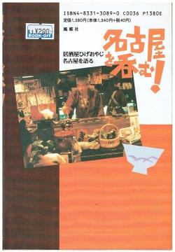 名古屋を呑む(2)