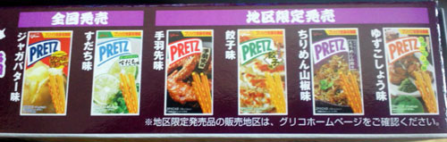 pretz02.jpg