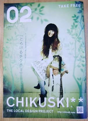 CHIKUSUKI