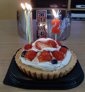 32歳のお誕生日だよん!