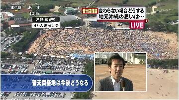 沖縄9万人集会(笑)