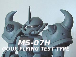 グフ飛行試験型02