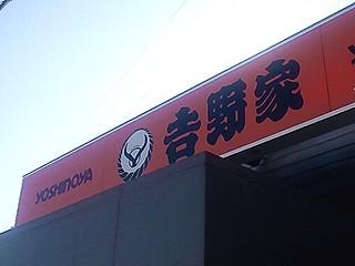 吉野家01