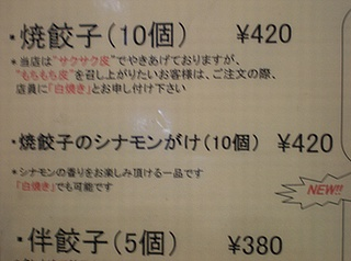 ホワイト餃子05