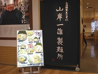 山岸一雄製麺所05