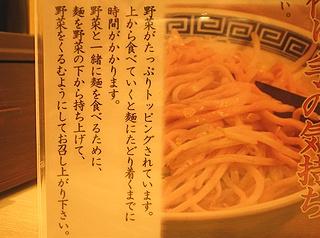 山岸一雄製麺所04