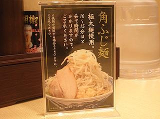 山岸一雄製麺所03