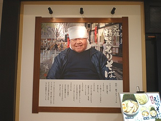 山岸一雄製麺所06