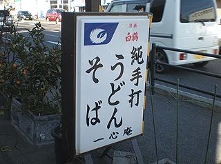 一心庵01