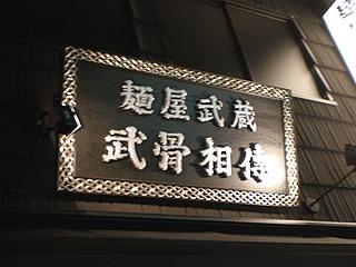 麺屋武蔵01