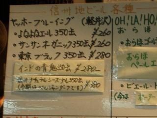 信州おさけ村02