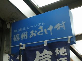 信州おさけ村01