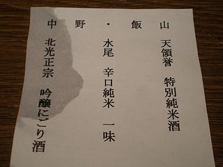 信州おさけ村10