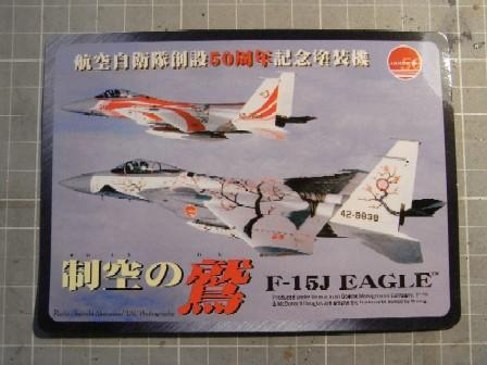 F15J001.jpg
