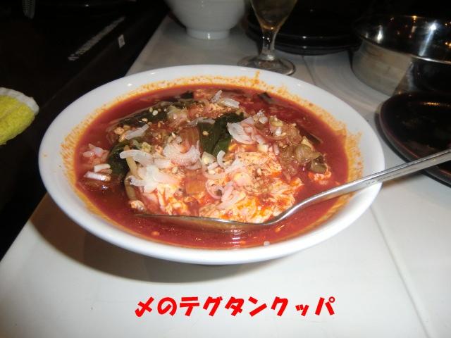 2011_0205_200834-CIMG3797.jpg