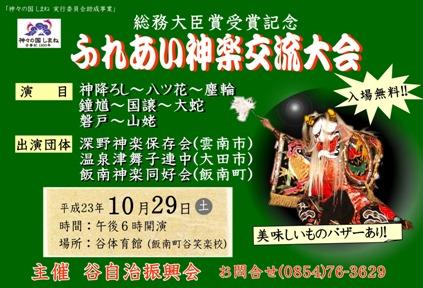 fureaikagura20110.jpg
