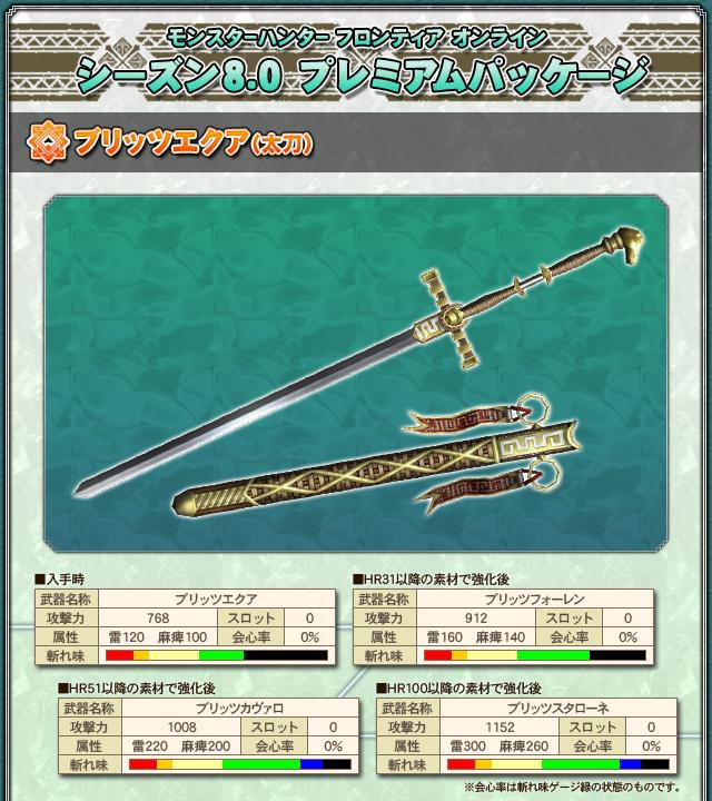パッケ武器太刀1
