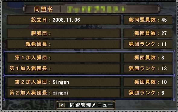あくあジオ入団 (8)