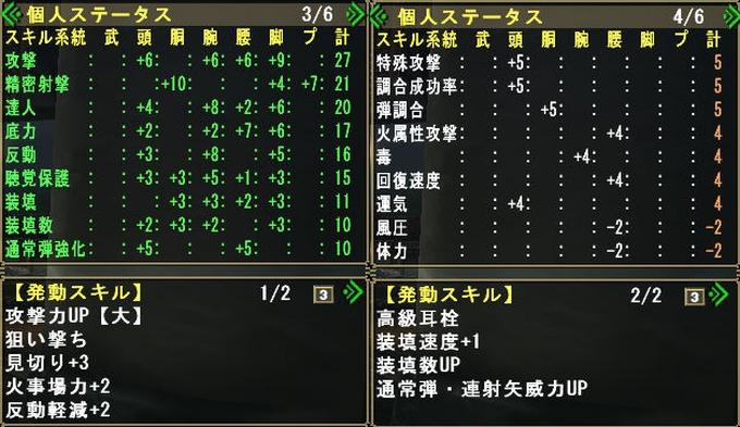 狙い撃ち通常ステ (2)