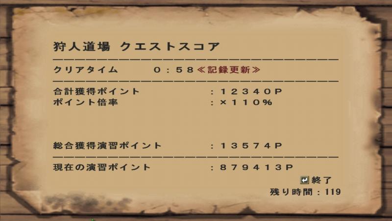 シクレギザミ最終 (2)