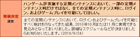 9月24日 「要望対応状況」更新のお知らせ (2)