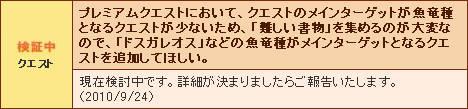 9月24日 「要望対応状況」更新のお知らせ (3)