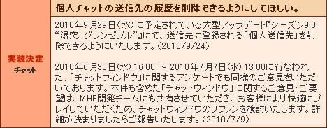 9月24日 「要望対応状況」更新のお知らせ (1)