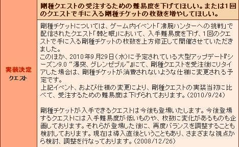 9月24日 「要望対応状況」更新のお知らせ