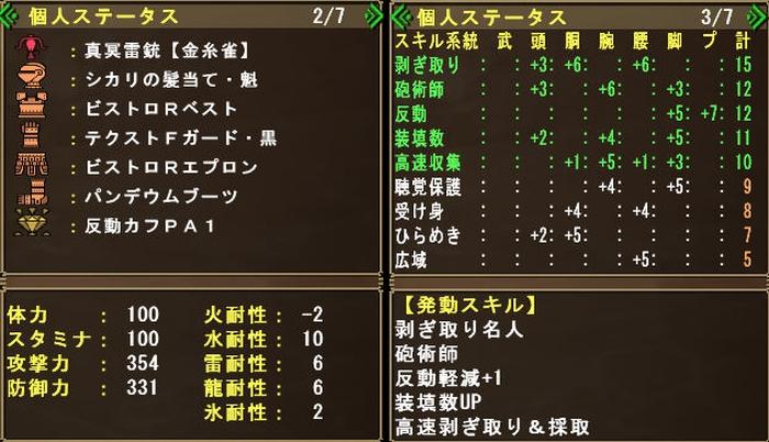 ミラ高橋 (2)