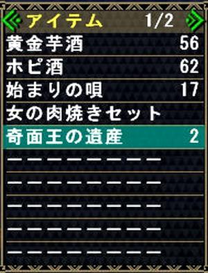 遺産 (8)