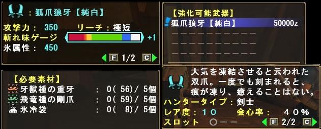 イベガロン双 (4)