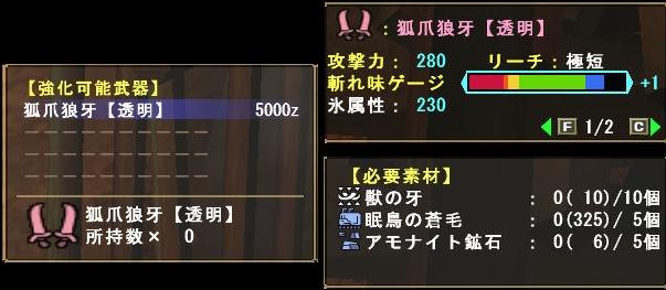 イベガロン双 (2)