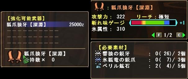 イベガロン双 (3)