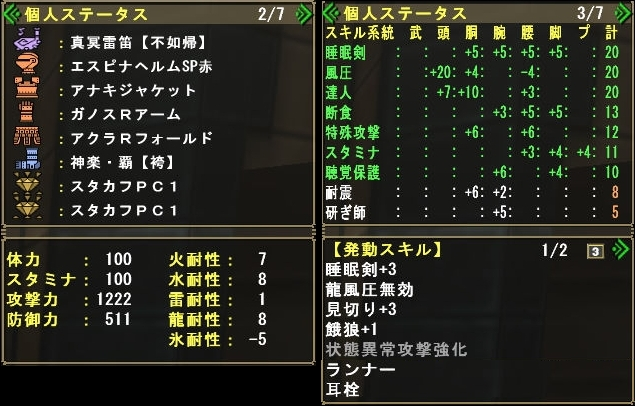 SS&ステ (2)