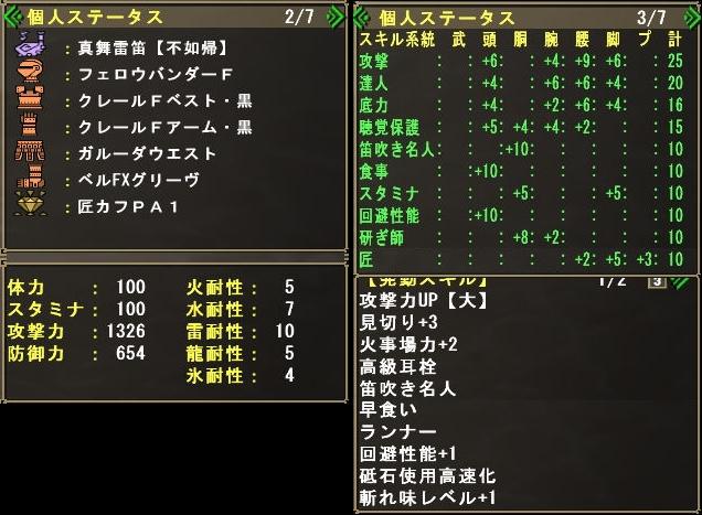 匠剣士フルスキル (2)