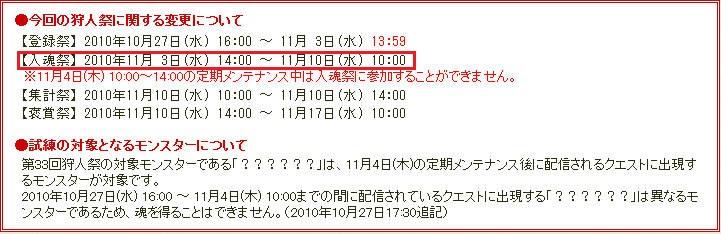 試練 日程 勝ちクエ (1)