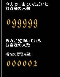 カウント99999