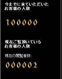 カウント10万