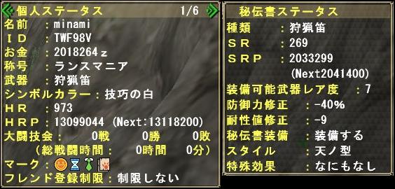 mhf 2010-12-20 04-22-44-276