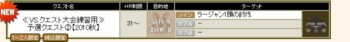 2010y08m17d_210607804.jpg