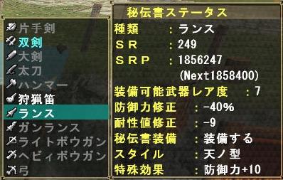 SR (3)