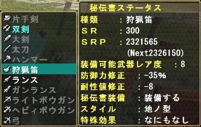 SR (2)